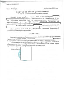 prekrashchenie-proizvodstva-po-delu-ob-administrativnom-pravonarushenii-st-12-8-koap-rf